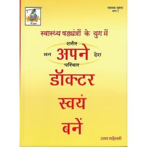 Apne Doctor Swayam Bane - Uttam Maheshwari - 200 Pages