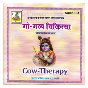 Cow Therapy Audio CD by Uttam Maheshwari - 98 Minutes