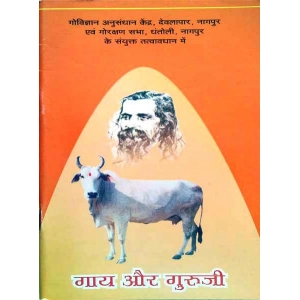 Gaay aur Guruji - 74 Pages