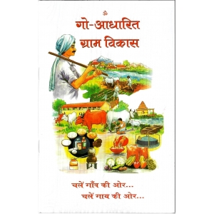 Gau Adharit Gram Vikas 69 Pages