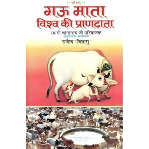 Gau Mata - Vishwa ki Praan Daata