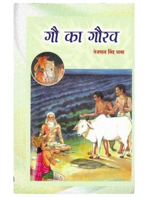 Gau Ka Gaurav By Tejpal Singh Dhama 232 Pages