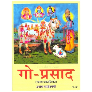 Go Prasad - Uttam Maheshwari - 32 Pages