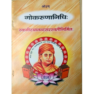 Go Karuna Nidhi (Maharshi Dayanand Saraswati)