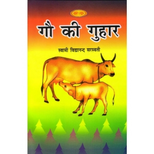 Gau ki Guhar - 90 Pages