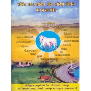 Govansh Raksha Ke Liye Kya Karein