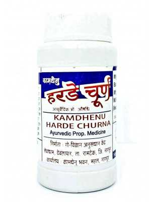 Kamdhenu Harad Powder 50 GM