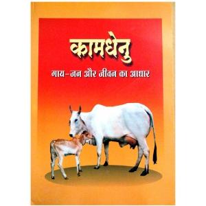Kamdhenu (Jan aur Jeevan ka Aadhar)