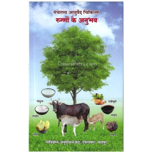 Panchagavya Ayurvedic Treatment - 112 Pages in Hindi