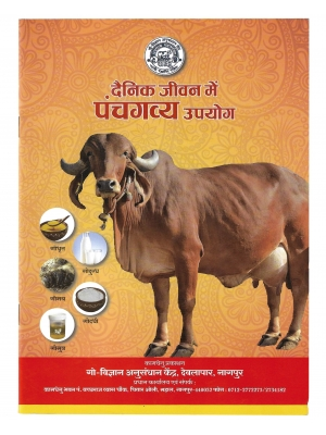 Uses & Benefits of Panchagavya - 46 Pages