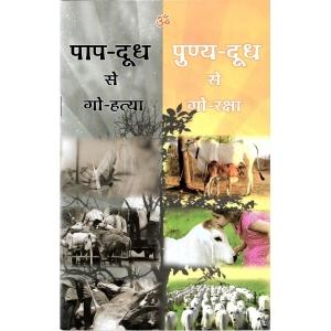 Punya Doodh se Gou-Raksha 47 Pages