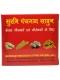 Surbhi Panchagavya Soap 80 GM