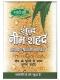 Swadeshi Neem Honey 250 / 500 GM