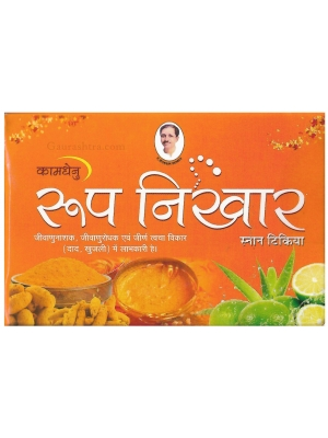 Roop Nikhar Cow Dung Soap 80 GM