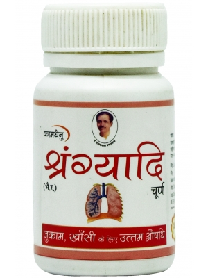 Shringyadi Churna for Fever, Cough & Cold 50 GM