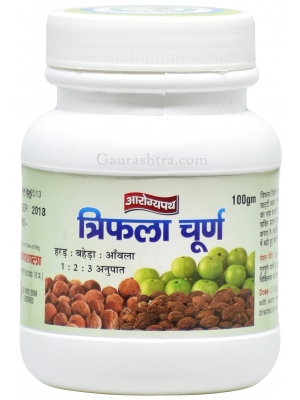 Arogya Triphala Powder 3:2:1 Ratio - 100 GM